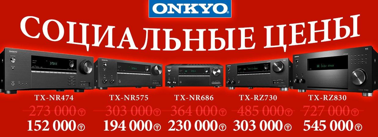 Социальные цены от Onkyo