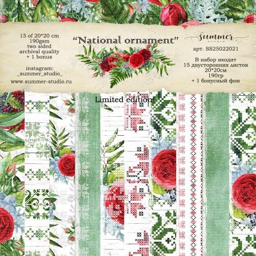 """Фоновый набор двусторонней бумаги """"National ornament"""" 190гр, 20*20см, 15 листов +1 бонусный фон, Summer Studio"""