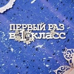 """Чипборд """"Первый раз в 1 класс"""" Лавандовый комод"""