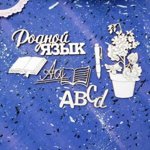 """Чипборд """"Родной язык"""" Лавандовый комод"""