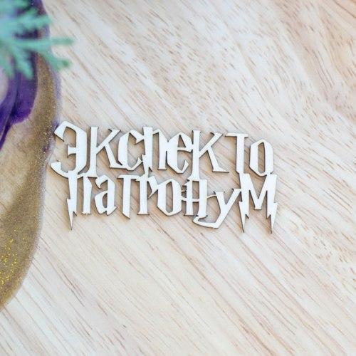 """Чипборд """"Экспекто патронум"""" Лавандовый комод"""