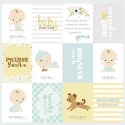 Лист односторонней бумаги Карточки (RU) 30x30 см., Scrapmir Smile Baby