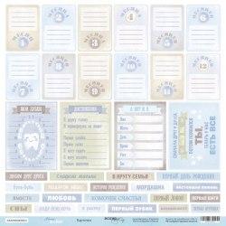"Лист односторонней бумаги ""Карточки"" (RU), 30х30 см. Scrapmir Mommy's Hero"