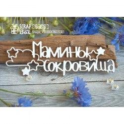"""Чипборд надпись """"Мамины сокровища"""" со звездочками"""