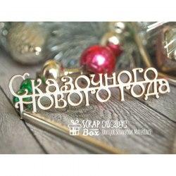 """Чипборд надпись """"Сказочного нового года"""" ScrapBox"""