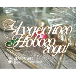 """Чипборд надпись """"Чудесного нового года"""" ScrapBox"""