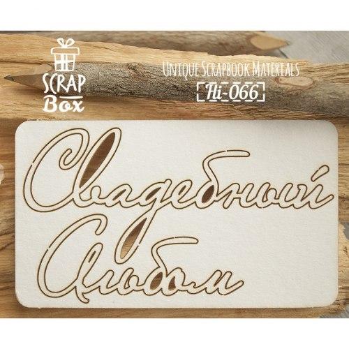 """Чипборд надпись """"Свадебный альбом"""" ScrapBox"""
