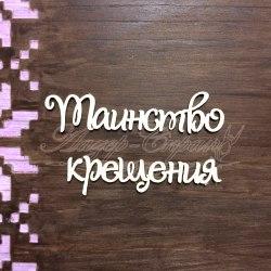"""Чипборд """"Таинство крещения"""", ЛазерСкрап"""