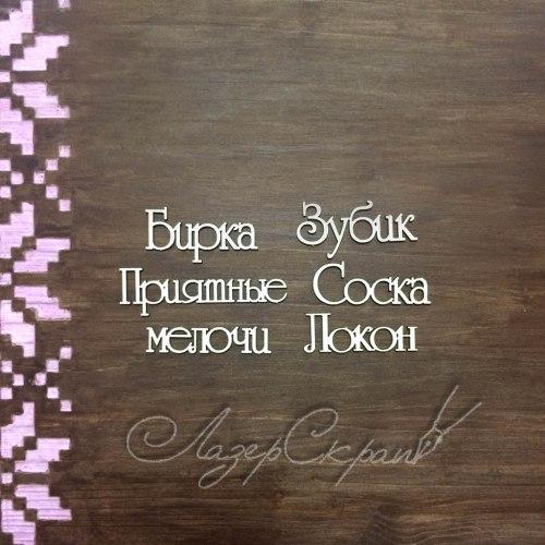 """Чипборд, надписи для """"Маминых сокровищ"""" 1, ЛазерСкрап"""