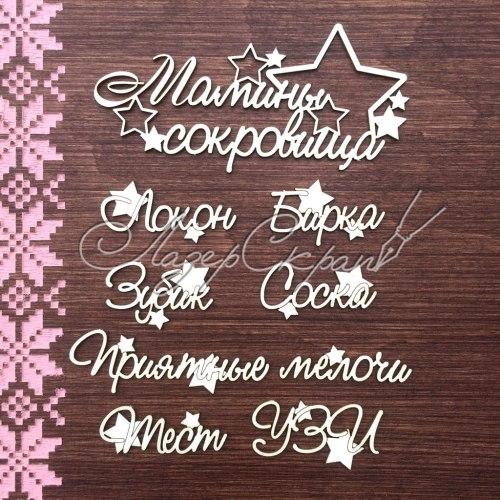 """Чипборд, надписи для """"Маминых сокровищ"""" 3, ЛазерСкрап"""