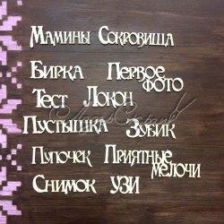 """Чипборд, надписи для """"Маминых сокровищ"""" 4, ЛазерСкрап"""