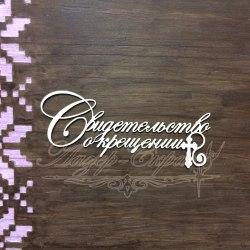 """Чипборд """"Свидетельство о крещении"""", ЛазерСкрап"""