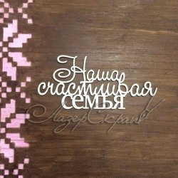"""Чипборд """"Наша счастливая семья"""", ЛазерСкрап"""