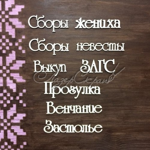 "Чипборд ""Свадьба"", ЛазерСкрап"