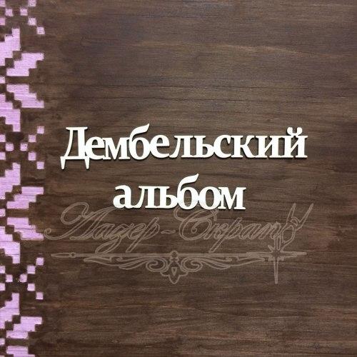 """Чипборд """"Дембельский альбом"""", ЛазерСкрап"""