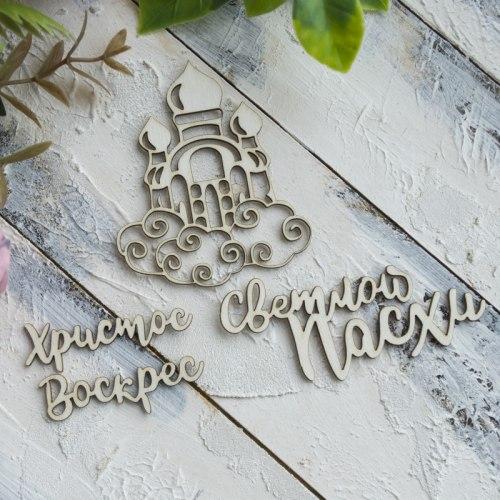 """Чипборд """"Христос Воскрес"""", Лавандовый комод"""