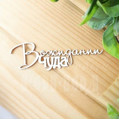 "Чипборд ""В ожидании чуда-02"", Лавандовый комод"