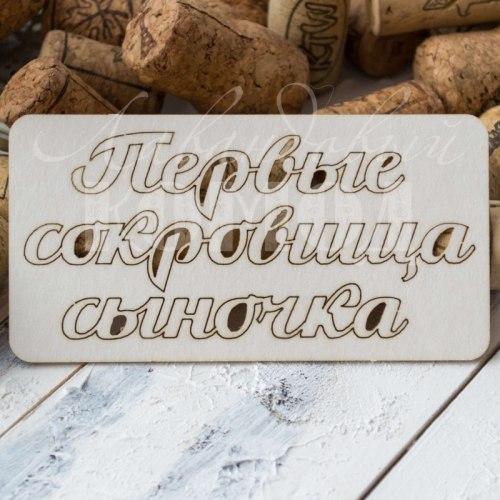 """Чипборд """"Первые сокровища сыночка"""", Лавандовый комод"""