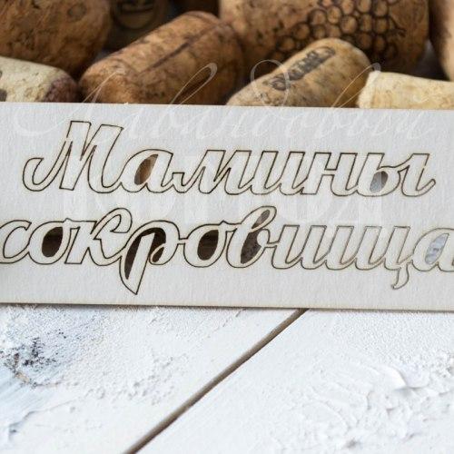 """Чипборд """"Мамины сокровища"""", Лавандовый комод"""