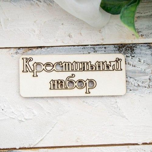 """Чипборд """"Крестильный набор"""", Лавандовый комод"""