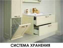 Мебель для ванной Акватон Леон 80 и Леон 80Н