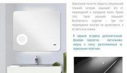 Зеркало для ванной Акватон Элио 100, 120