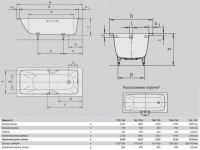 Ванна стальная Kaldewei CAYONO STAR150x70, 160x70, 170x70, 170x75, 180x80
