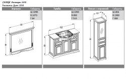 Комплект мебели Opadiris Риспекто 105