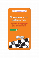 Магнитная игра The Purple Cow Шахматы