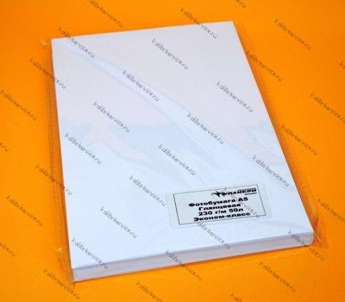 Фотобумага Глянцевая, А5, 230гр. (50 листов) Эконом-класс