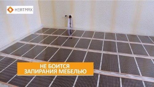 Саморегулируемый инфракрасный пленочный теплый пол HEATMAX PTC - 8.0