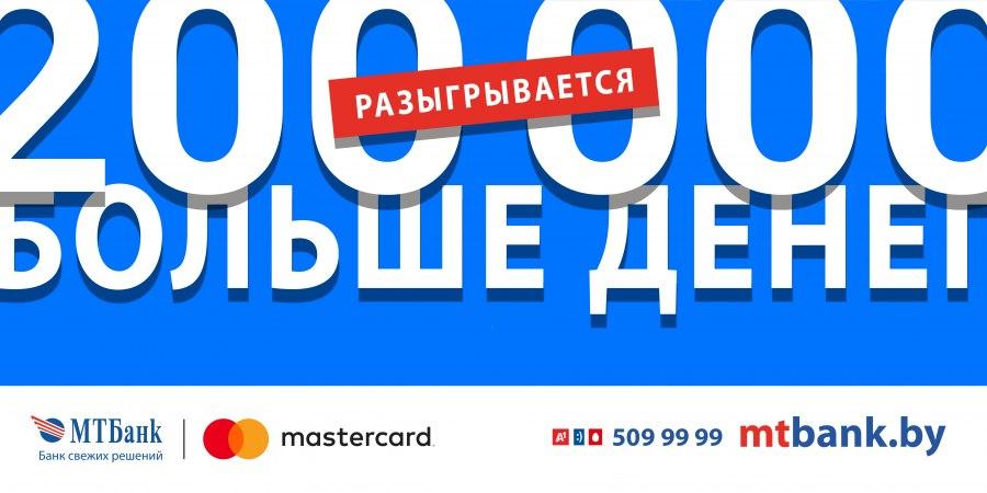 Хотите больше денег? До 200 000 рублей эти летом