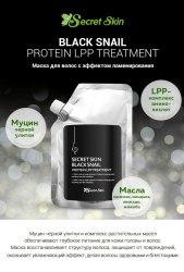 Маска для волос с эффектом ламинирования SECRET SKIN Black Snail Protein LPP Treatment 480 гр