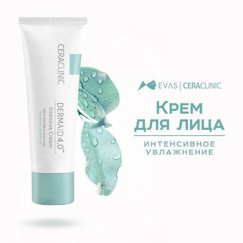 Интенсивно увлажняющий крем для чувствительной кожи. EVAS [CERACLINIC] Dermaid 4.0 Intensive Cream, 120 мл/50мл
