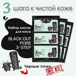 Набор патчей для удаления черных точек SECRET KEY Black Out Pore 3-Step Nose Pack