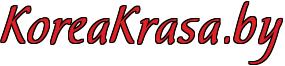 Интернет магазин корейской косметики KoreaKrasa.by
