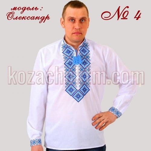 Мужская вышиванка Александр