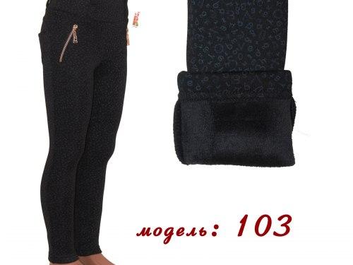 Лосины утепленные Stunning 103