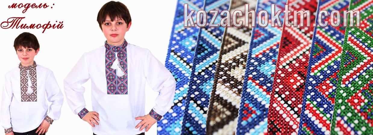 Детская вышиванка Тимофей от производителя kozachoktm.com