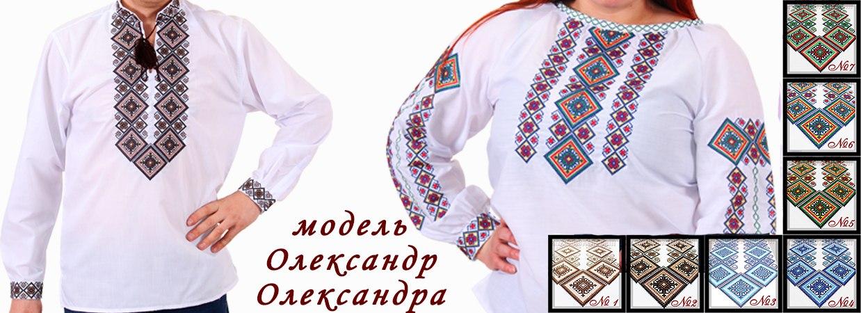 Парная вышиванка Александр и Александра kozachoktm.com
