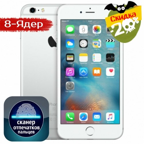 Копии iPhone 6S 32Gb Silver (8-ядер) apple