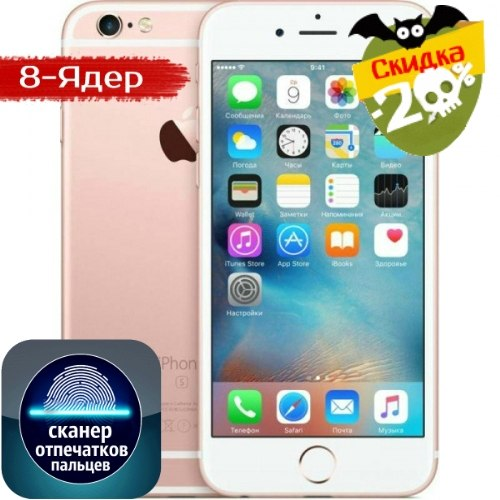 Копия iPhone 6S 32Gb Rose Gold (8-ядер)