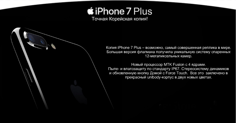 Китайский iPhone 7 Plus