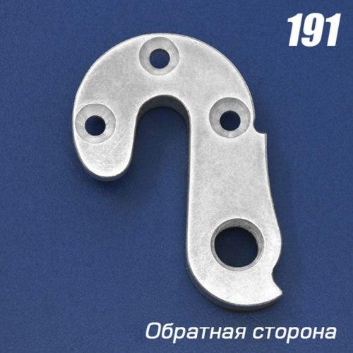 Держатель заднего переключателя №191 CNC Сервис