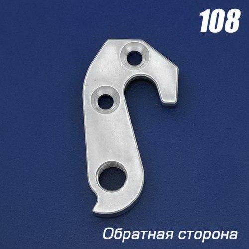 Держатель заднего переключателя №108 CNC Сервис