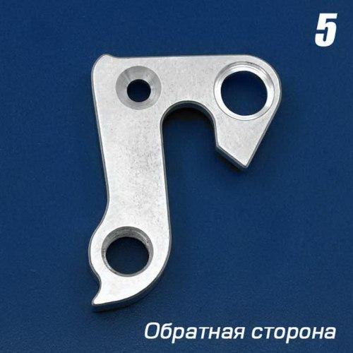 Держатель заднего переключателя №5 CNC Сервис