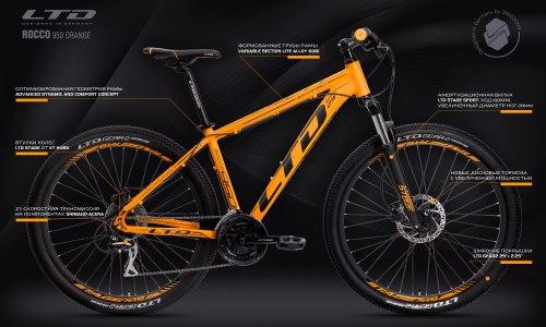 Велосипед LTD Rocco 950 Orange
