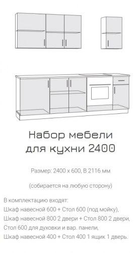 Катрин кухня