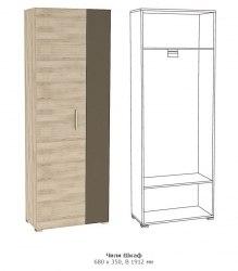 Чили шкаф