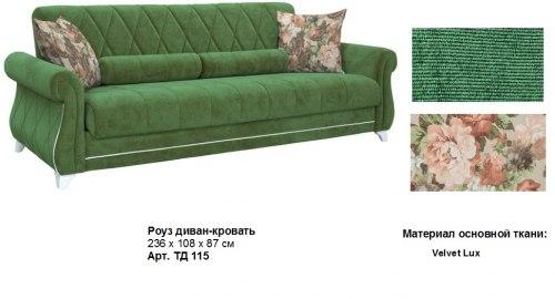 Роуз диван-кровать